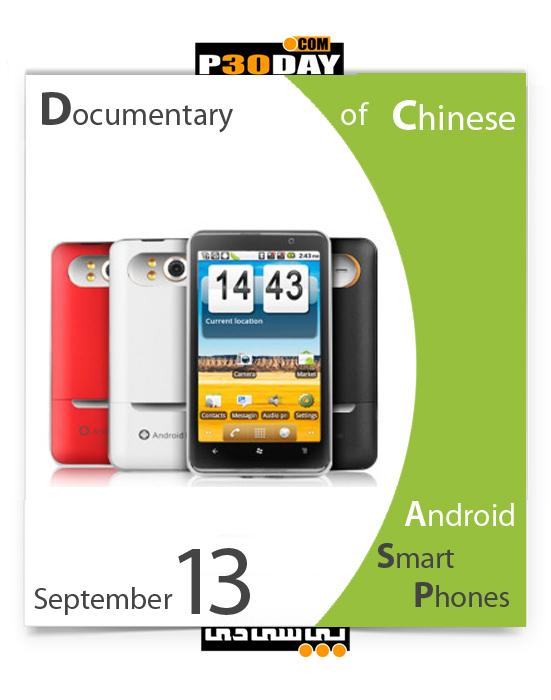 قیمت گوشی چینی اندروید
