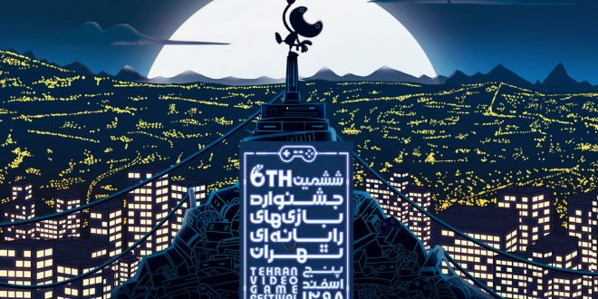 جشنواره بازیهای رایانهای تهران